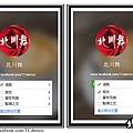 北川舞google+專頁-02