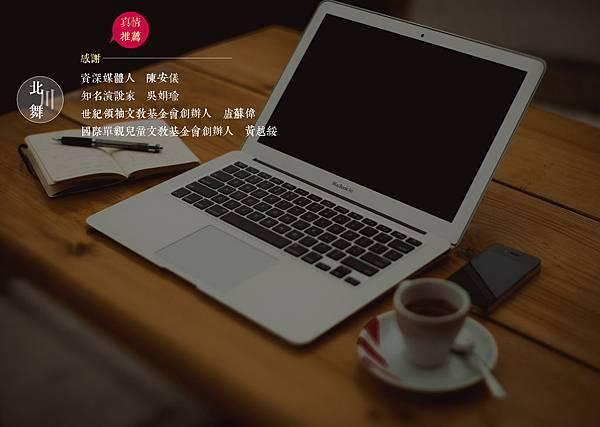 黃越綏、盧蘇偉、吳娟瑜與陳安儀各方專家老師都推薦《且愛且恨且存在》
