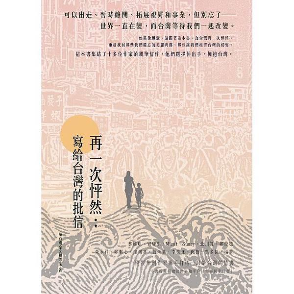 《再一次怦然,寫給台灣的批信》