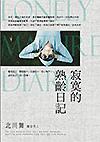 寂寞的熟齡日記封面S.jpg