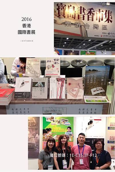 香港國際書展.jpg