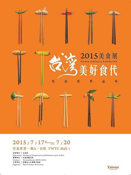 2015台灣美食展海報.jpg