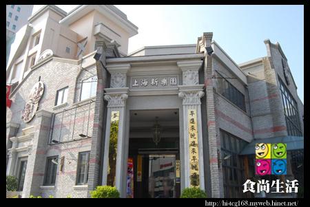 上海新樂園-店外照.jpg