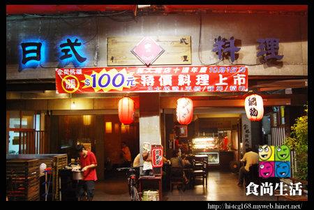 幸林日式料理-店外.jpg