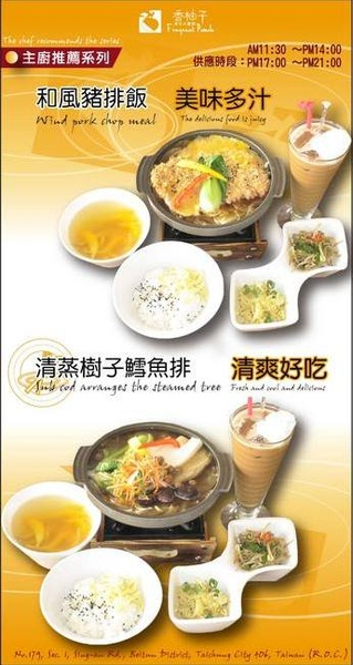香柚子複合式餐飲 -主廚推薦.jpg