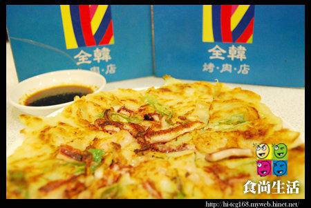 全韓烤肉店 (8)-海鮮餅.jpg