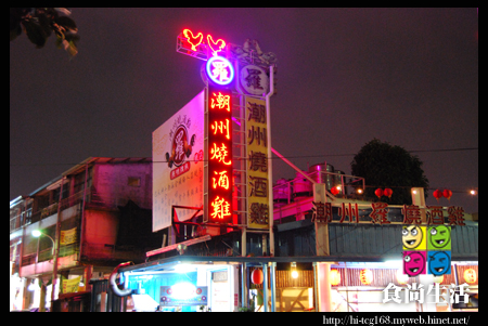 潮州羅燒酒雞-外景.jpg