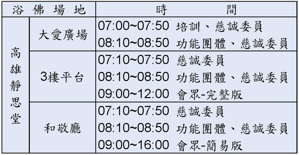 2013靜思堂浴佛場地及時間表