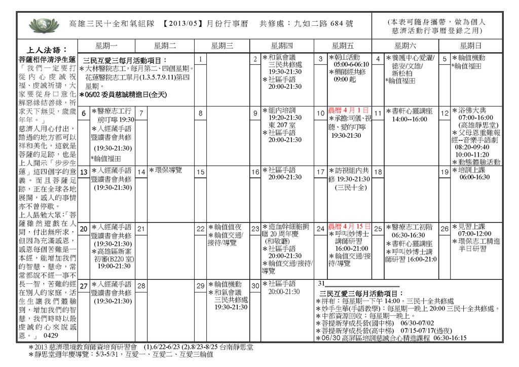 2013行事曆05月份