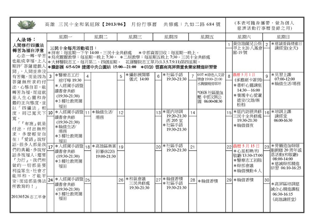2013行事曆06月份