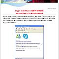 Skype成駭客社交工程郵件攻擊誘餌_頁面_1