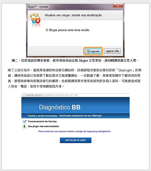 Skype成駭客社交工程郵件攻擊誘餌_頁面_2