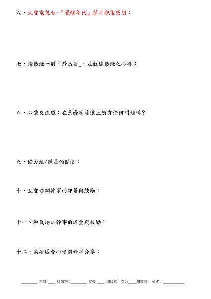 2013.06高雄區培訓組心得分享單_頁面_2