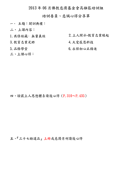 2013.06高雄區培訓組心得分享單_頁面_1