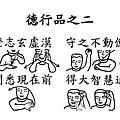 04 手語妙音提示圖-無量義經偈頌-德行品之二