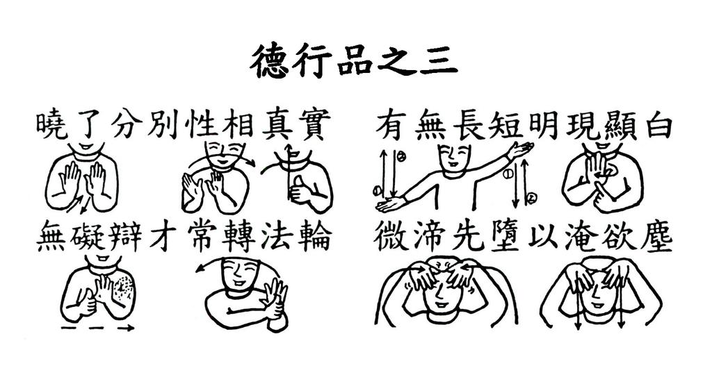 05 手語妙音提示圖-無量義經偈頌-德行品之三