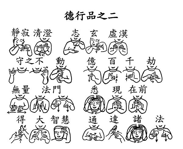 04 手語印記提示圖-無量義經偈頌-德行品之二