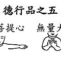 07手語妙音提示圖-無量義經偈頌-德行品之五