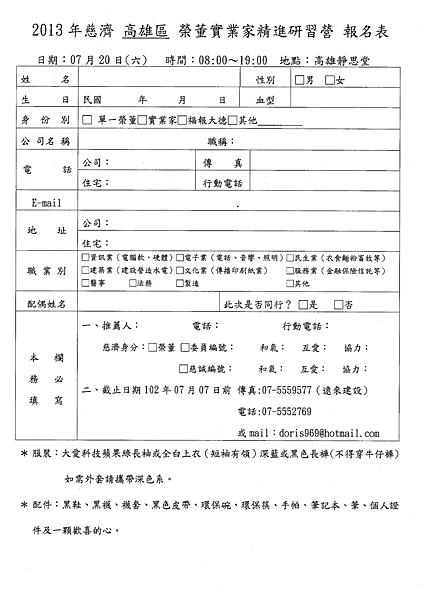 2013年慈濟高雄區榮董實業家精進研習營報名表.png