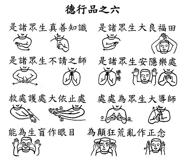 08手語妙音提示圖-無量義經偈頌-德行品之六