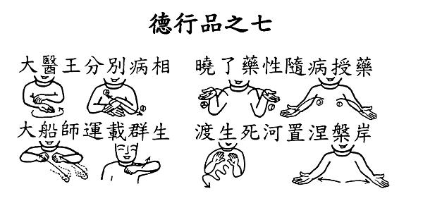 09手語妙音提示圖-無量義經偈頌-德行品之七