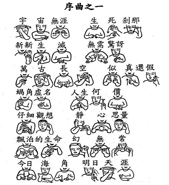 01手語印記提示圖-無量義經偈頌-序曲之一