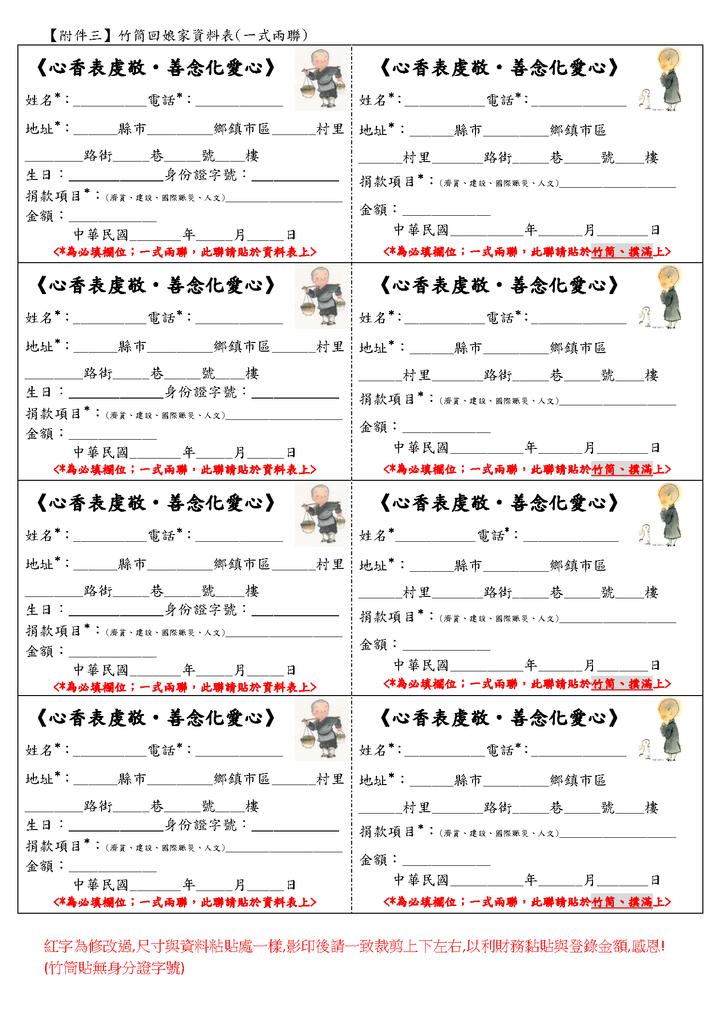 竹筒回娘家資料表(高雄靜思堂)