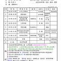 2013.08.08組內培訓課程表