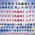 2013吉祥月活動