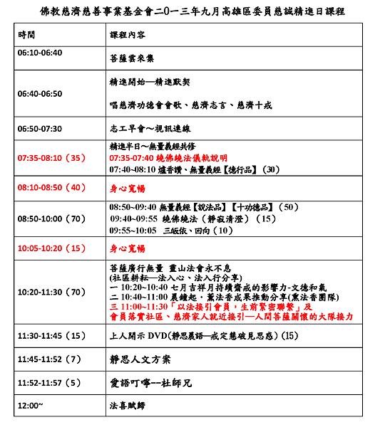 高雄區2013年9月委員慈誠精進課程表上人開示版0903
