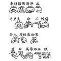 15手語印記提示圖-無量義經偈頌-德行品之八_頁面_2