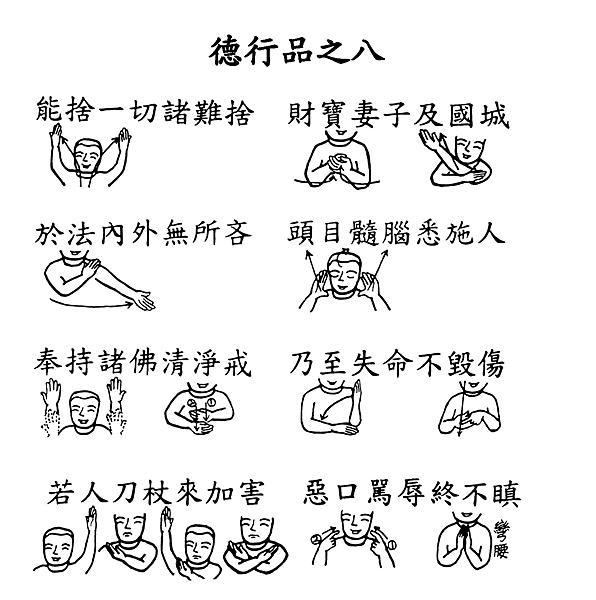 15手語妙音提示圖-無量義經偈頌-德行品之八