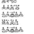 16手語印記提示圖-無量義經偈頌-德行品之九_頁面_1