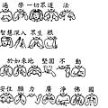 16手語印記提示圖-無量義經偈頌-德行品之九_頁面_2