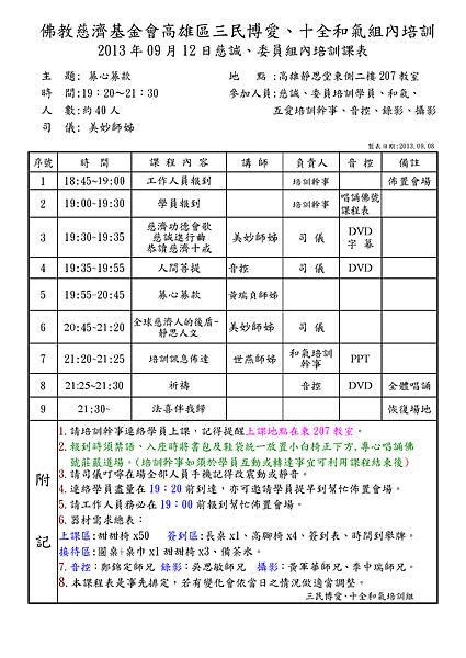 2013年09月12日慈誠、委員組內培訓課表