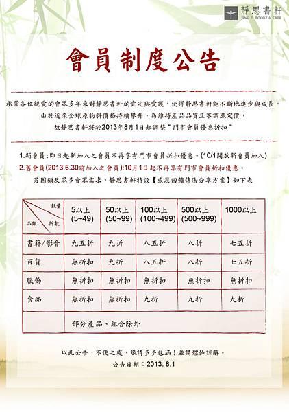 20130910書軒制度公告