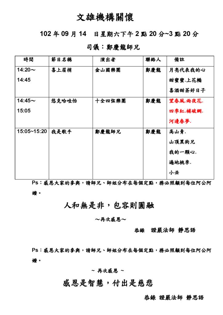 0914文雄機構關懷.png