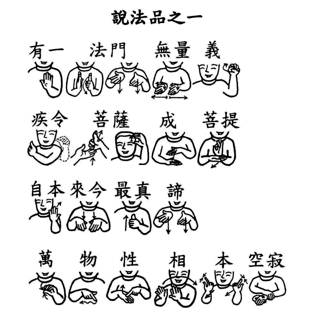 18 手語印記提示圖-無量義經偈頌-說法品之一.png