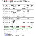 20130930-組內培訓課程表.png