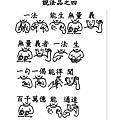22手語印記提示圖-無量義經偈頌-說法品之四(斯經譬如一種子)_頁面_2.png