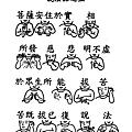 23手語印記提示圖-無量義經偈頌-說法品之五(菩薩安住於實相).png