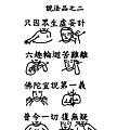 20 手語妙音提示圖-無量義經偈頌-說法品之二(只因眾生虛妄計).png