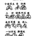 24手語印記提示圖-無量義經偈頌-說法品之六(令諸眾生受快樂).png