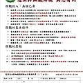 造血幹細胞捐贈驗血活動問卷1.jpg