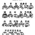 26手語印記提示圖-無量義經偈頌-說法品之七(無常無我與苦空).png