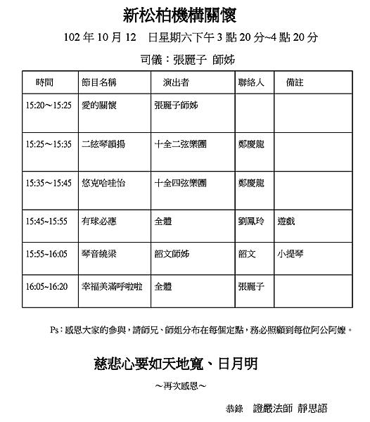 20131012松柏機構關懷-修.png