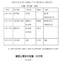 20131012德安機構關懷-修.png