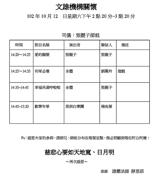 20131012文雄機構關懷.png