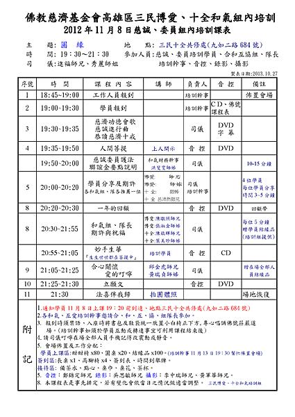 2013.11.14組內培訓圓緣課程表.png