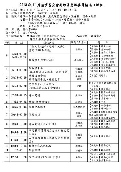 2013年11月精進日課程1029確定版.png
